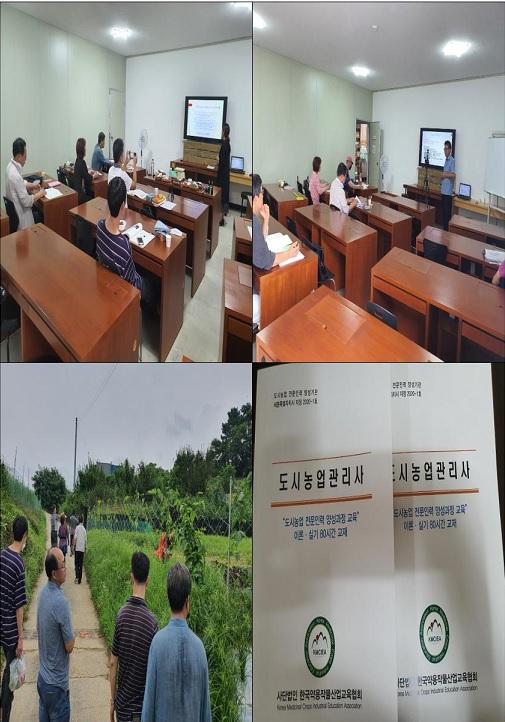 도시농업전문가 양성과정2기 교육생 모집(비대면 온라인강의 동시진행)