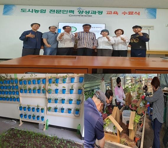 도시농업전문가 양성과정21년 1기 교육생 모집(비대면 온라인강의 동시진행)
