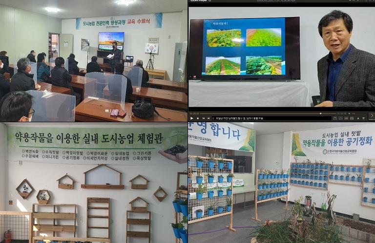도시농업 전문인력 양성교육 21년 2기 교육생모집(비대면 온라인강의 동시진행)