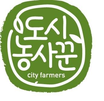 제18기 도시농업전문가 양성과정 교육생 모집