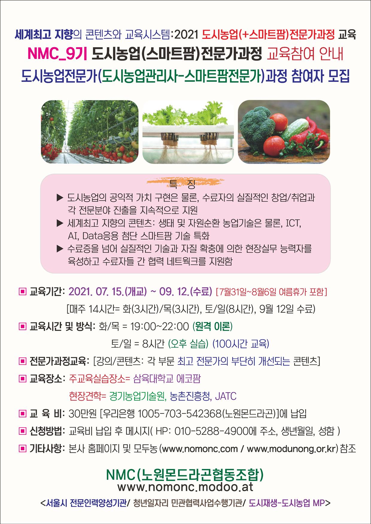 '21(하반기) 도시농업전문가과정 NMC_9기 참여자 모집
