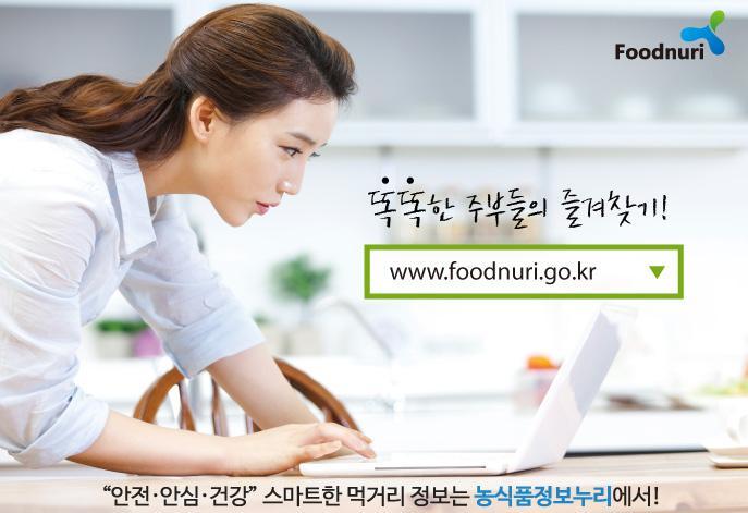 농식품정보누리