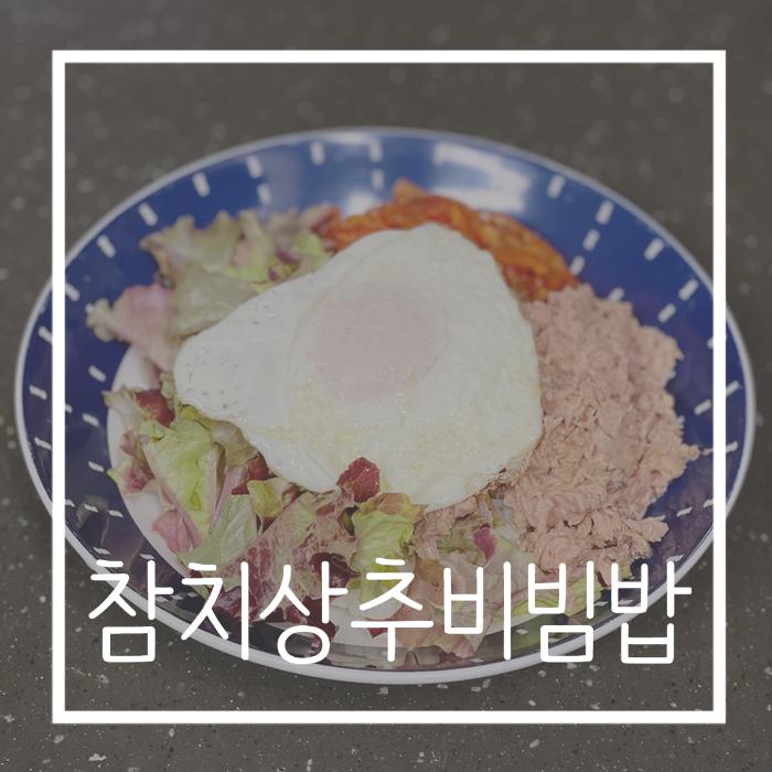 도시농부 프로젝트 - 초보 도시농부의 마지막수확, 텃밭작물로 만든 참치상추비빔밥 레시피: