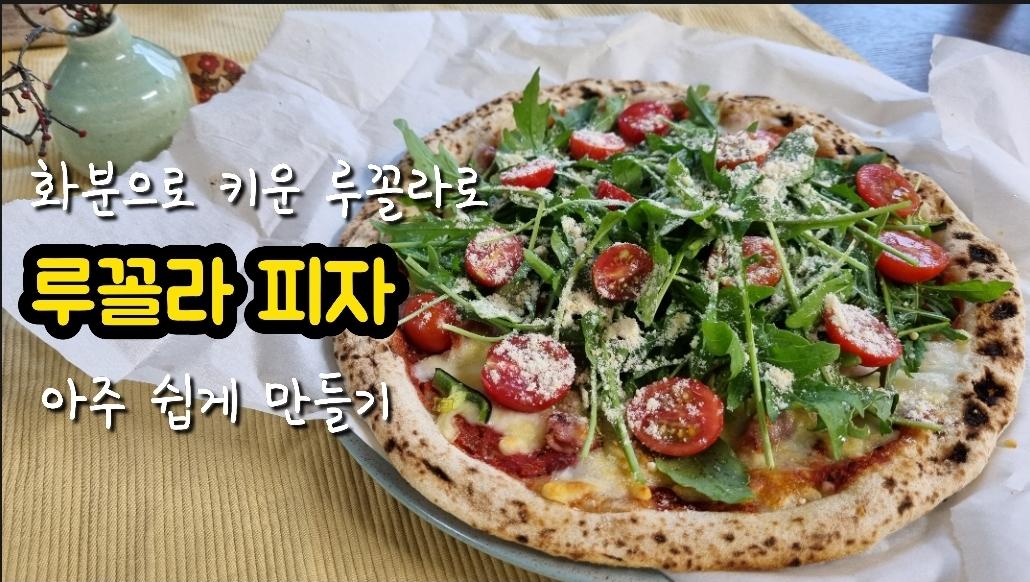 루꼴라 수확 후 루꼴라 피자 만들기:도시농부 도시농업  안녕하세요 옥상농부 박입니다  아파트 탑층 옥상에서 화분으로 기르는 루꼴라를 수확하여 루꼴라 피자를 만들어 보았습니