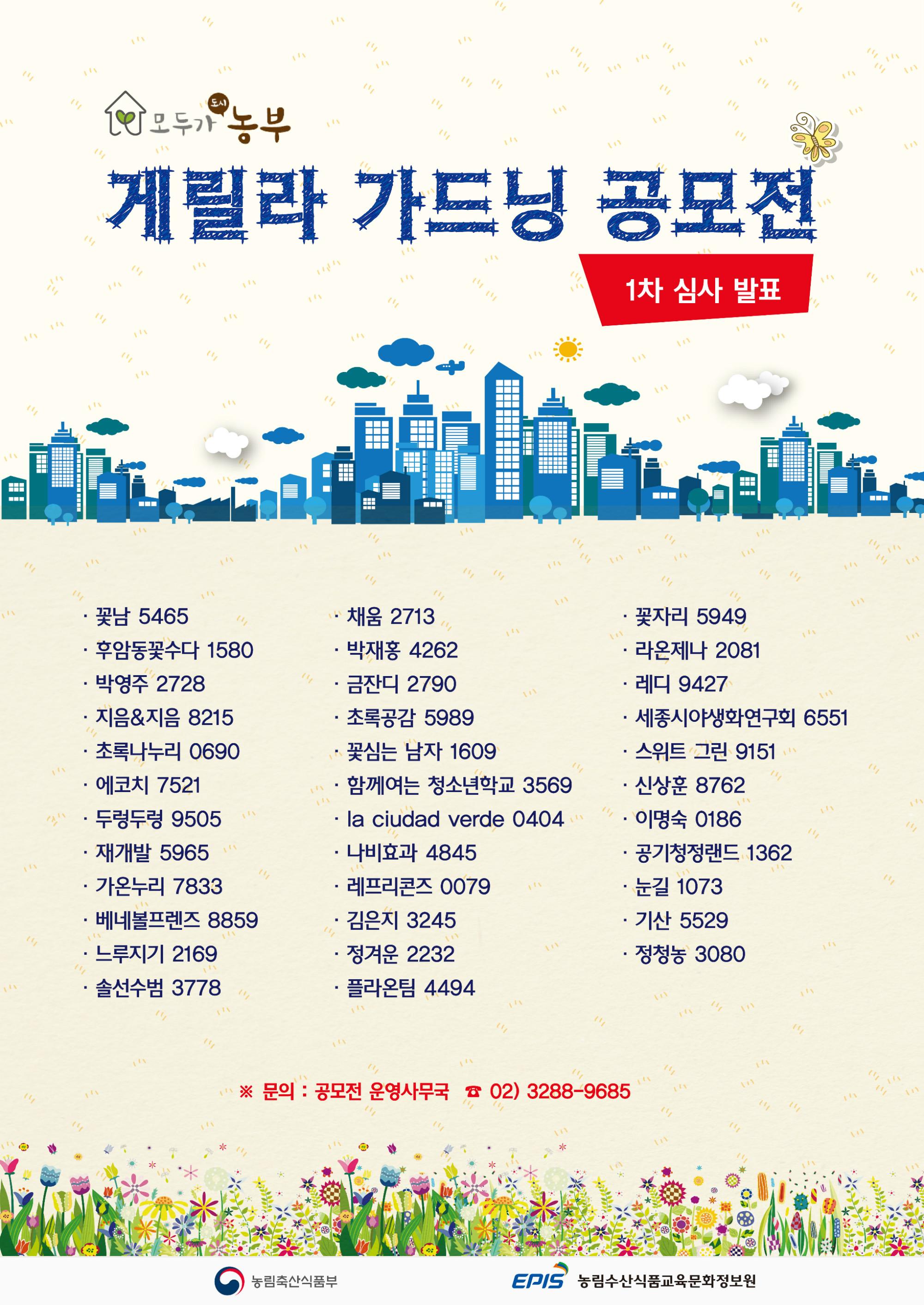 2017년 게릴라가드닝 공모전 선정자(35개 팀) 공지